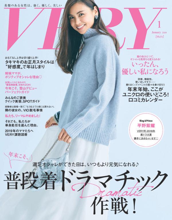 雑誌VERY(ヴェリィ) 2019年1月号