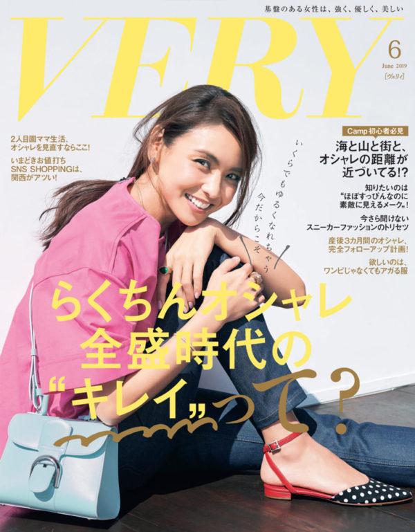 雑誌VERY(ヴェリィ) 2019年6月号