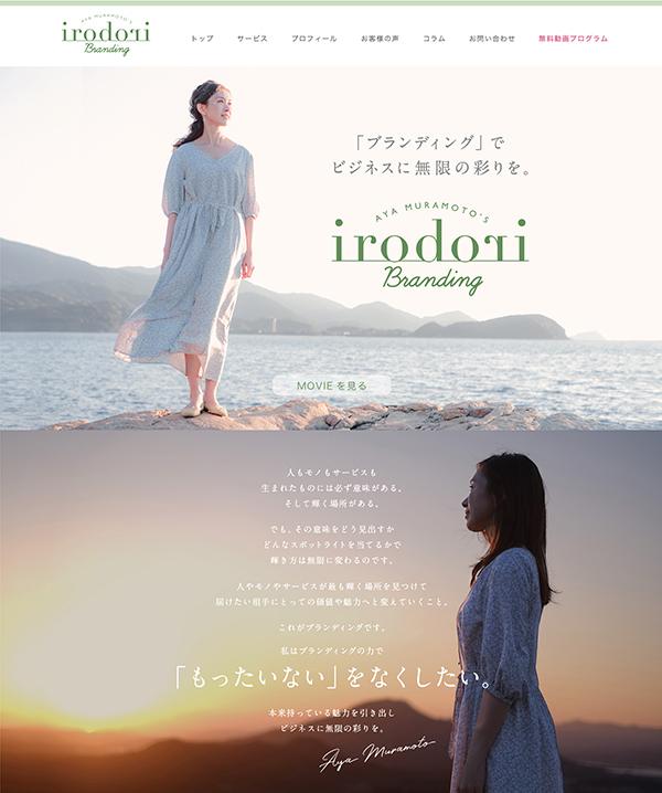 irodori Branding