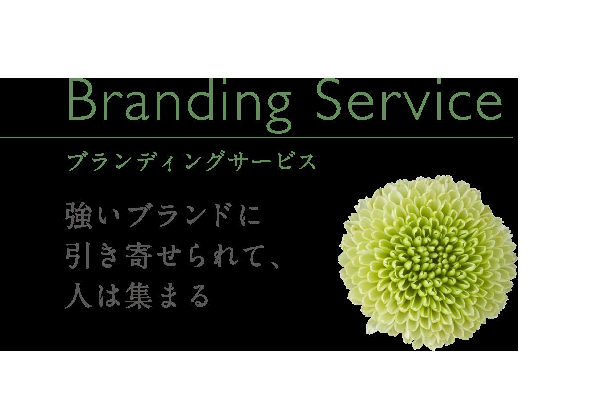 ブランディングサービス 強いブランドに引き寄せられて、人は集まる