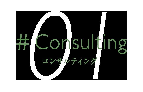 #01 Consulting コンサルティング