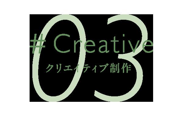 #03 Creative クリエイティブ制作