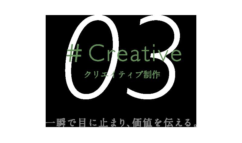 Creativeクリエティブ制作 一瞬で目に止まり、価値を伝える。