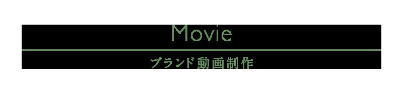 Movieブランド動画制作