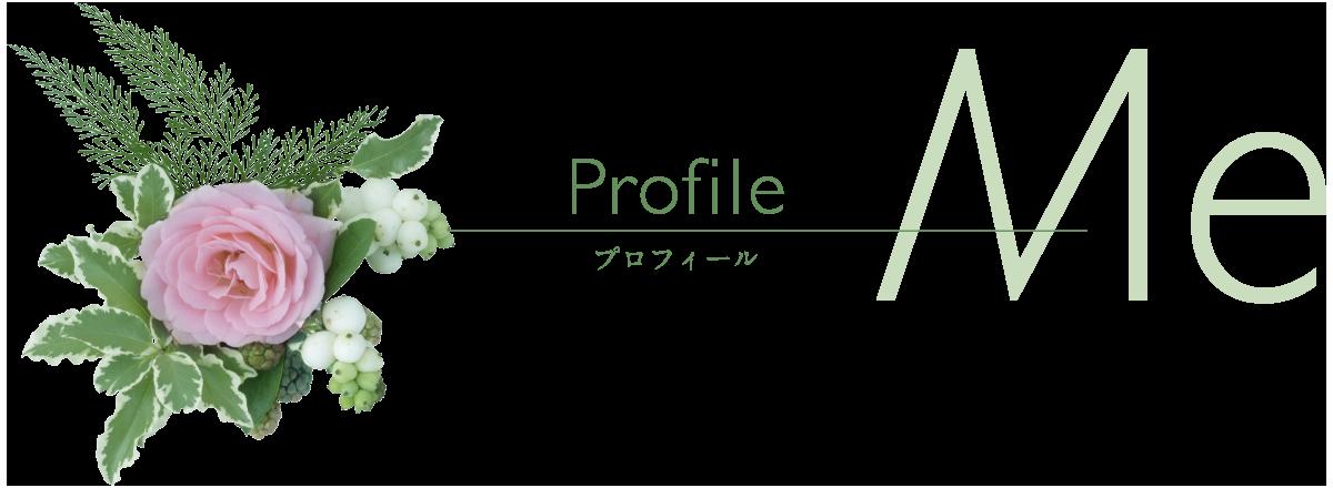Profileプロフィール