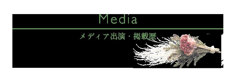 Mediaメディア出演・掲載暦