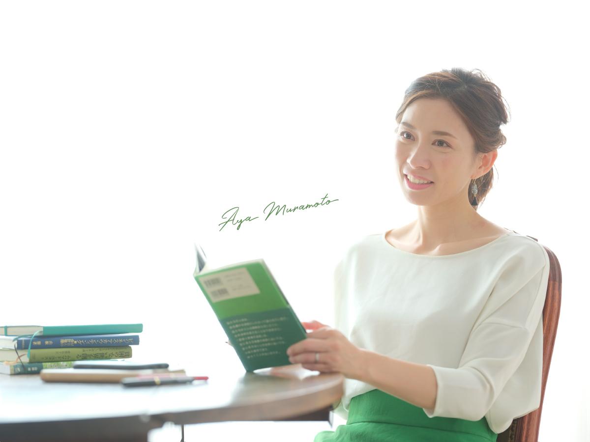 Aya Muramoto