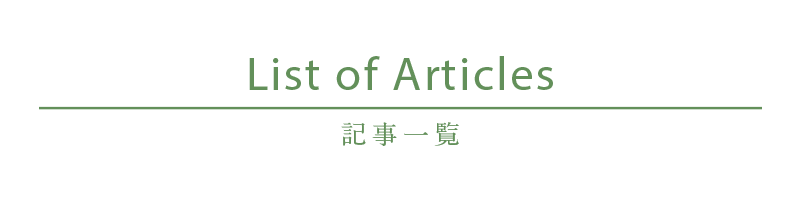 List of Articles記事一覧