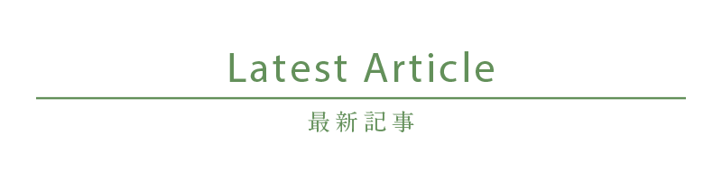 Latest Article最新記事