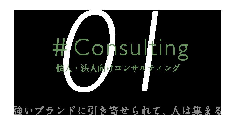 Consulting個人・法人向けコンサルルティング 強いブランドに引き寄せられて、人は集まる