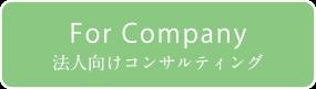 For Company 法人向けコンサルティング