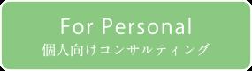 For Personal 個人向けコンサルティング
