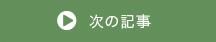【キービジュアル事例】 税理士 吉村知子さん