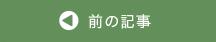 【キービジュアル事例】 ワインフィッター 山田マミさん