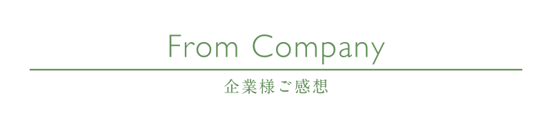From Company企業様ご感想